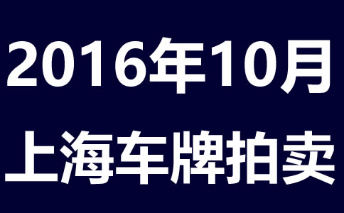 2016年10月上海牌照拍牌价格预测及时间