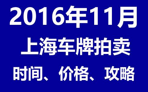 2016年11月上海车牌拍卖时间、价格预测及拍卖攻略