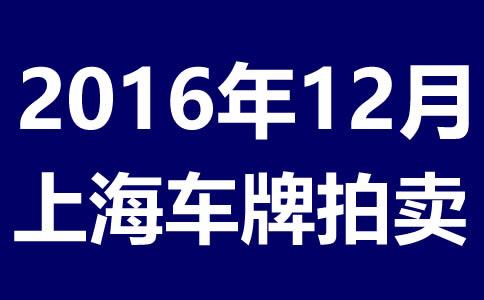 2016年12月上海车牌拍卖时间、上海车牌价格预测公布