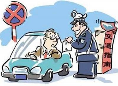 轻微违反交通规则应以警告为主